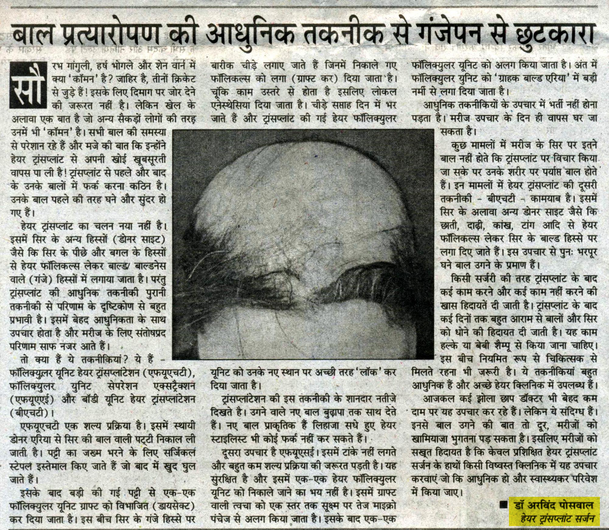 Punjab Kesari (Newspaper), 28 July 2011(New Delhi)